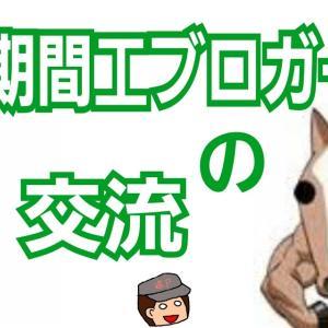 【タケ】【タテヤマ】期間工ブロガーの交流について!