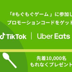 【10/31まで】TikTokで「#もぐもぐゲーム」に参加すると、先着10,000名にUber Eatsクーポンがプレゼントされるキャンペーン実施中!【早期終了あり】