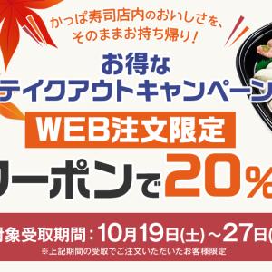 【10/27まで】かっぱ寿司が「テイクアウト20%OFFキャンペーン」実施!Uber Eatsも対象