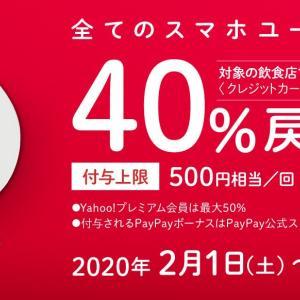 PayPay、2月は大手飲食チェーンで40%還元キャンペーンを実施