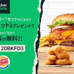 【3/15まで】バーガーキングのワッパー®セットをUber Eatsで注文するとチキンナゲット (5個) が付いてくる!
