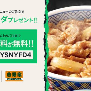 【4/19まで】吉野家の商品を注文するとポテトサラダが付いてくる&配送手数料0円