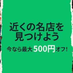 【5/10まで】Uber Eats「近くの名店を見つけよう」キャンペーン開催!注文金額に応じて最大500円オフ