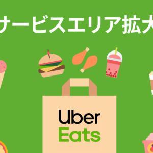 Uber Eats(ウーバーイーツ) 西東京・川口・尼崎エリアで利用可能に ~期間限定キャンペーンも同時開催~