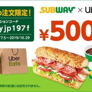 【10/29まで】SUBWAY×Uber Eatsコラボキャンペーン!初回オーダー限定で500円割引クーポン発行中!