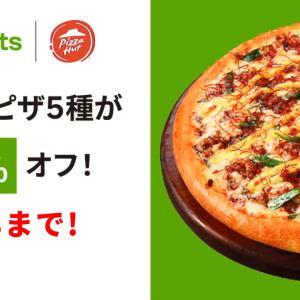 【9/8まで】ピザハットをUber Eats(ウーバーイーツ)で注文すると人気ピザ5種が30%オフ!