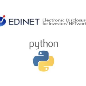 【Python】企業の決算情報をEDINET APIで取得する