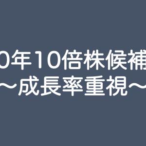2020年10倍株候補銘柄〜成長率重視〜
