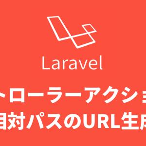 【Laravel】コントローラーアクションで相対パスのURLを生成する方法