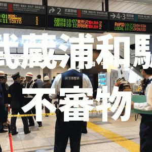 【不審物】埼京線・武蔵野線は運転見合わせ 武蔵浦和で爆弾処理班が出動