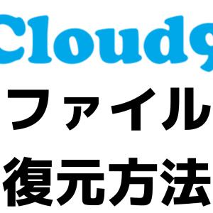 Cloud9で誤ってファイルを消してしまったら・・・復元できます!