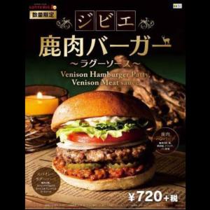 【外食】ロッテリア、「ジビエ 鹿肉バーガー(ラグーソース)」を123店舗限定販売 単品720円(税別)
