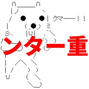 秋田と岐阜で猟友会のハンターがクマに襲撃され重傷