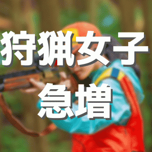 【ハンター】狩猟女子急増 山梨でわな猟免許10年前の10倍に 背景にジビエブーム