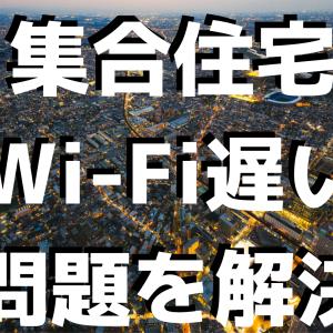 集合住宅で夜間にWi-Fiがクッソ遅くなる問題を解決する