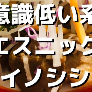 【イノシシと大根のエスニック焼き肉風味】そこらのスーパーで揃う意識低い系食材で作れる小洒落たジビエレシピ