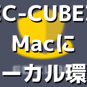 Macのローカル環境にEC-CUBE3をインストールする3つのステップとよくあるトラブル