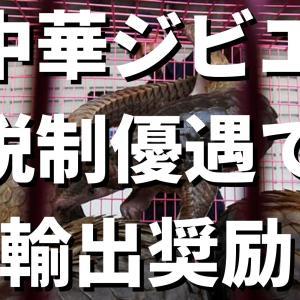 新型コロナで国内取引が禁止となっている中華ジビエ、税制優遇で輸出奨励