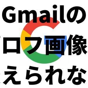 Googleアカウントのプロフィール画像が変更できない時の対処法( @gmail.com ではなく独自ドメインでアカウントを管理している場合)