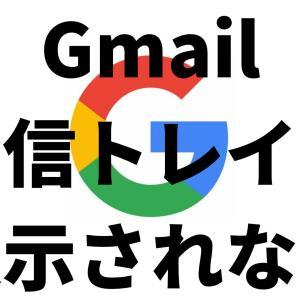Gmailで自分の別アドレス宛てに送信したメールが受信トレイに表示されないときの対処法