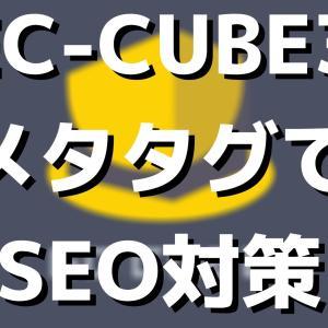 【コピペで解決】EC-CUBE3系のショボすぎるSEO対策をなんとかしたい