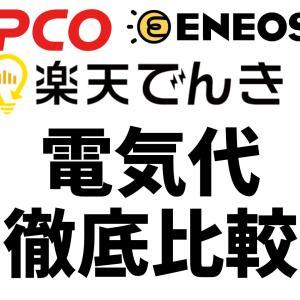 東京電力とENEOSでんき、楽天でんきを比較してみた結果