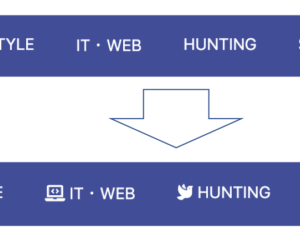 【WordPress】Luxeritasでメニュー(グローバルナビ)にFont Awesomeのアイコンを使う方法