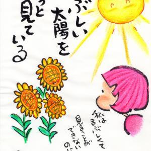 まぶしい太陽を ずっと見ている☆