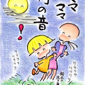 月の音!☆