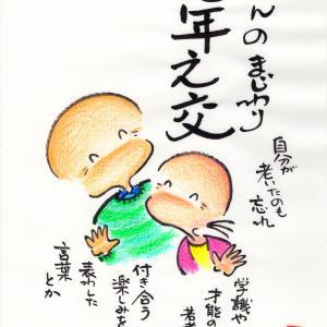 忘年之交(ぼうねんのまじわり)☆
