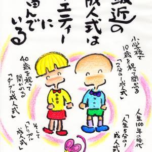 """最近の""""成人式""""はバラエティーに富んでいる☆"""