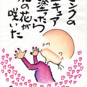 ピンクのマニキュア塗ったら 梅の花が咲いた☆