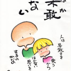 果敢(はか)ない☆