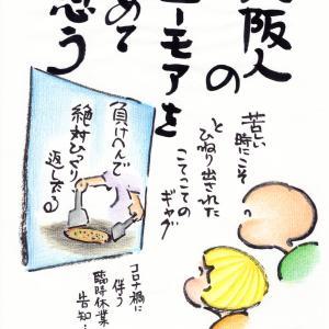 大阪人のユーモアを改めて思う☆
