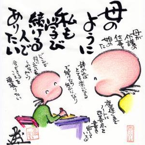 母のように、私も学び続ける人でありたい!☆