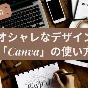 無料でオシャレなデザインツール「Canva」の使い方