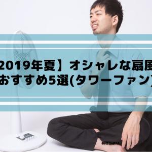 【2019年夏】オシャレな扇風機おすすめ5選(タワーファン)