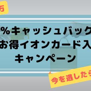 【今を逃すと損!】20%還元の超お得イオンカード入会キャンペーン