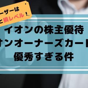 【おすすめ株主優待】イオンオーナーズカードが優秀すぎる件