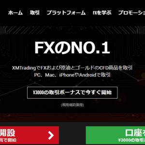 【簡単解説】XMの口座登録 新規や追加口座の開設