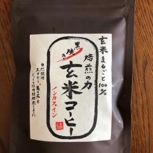 自然栽培で天日干しの玄米でできた、玄米コーヒー。お結び農縁 松川村