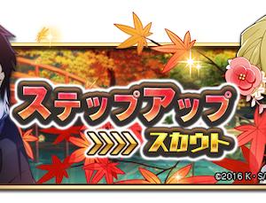 期間限定 【紅葉スカウト】19/10/03-19/10/17