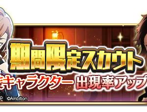 期間限定 復刻 【正装[ポートマフィア]スカウト】19/10/29-19/11/04