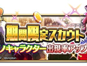 期間限定  復刻【カジノ】スカウト 19/11/04-19/11/11