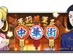 ドロップイベント「茉莉花薫る中華街」20/01/16-20/01/30