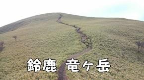 鈴鹿の竜ヶ岳 宇賀渓キャンプ場から行く遠足尾根