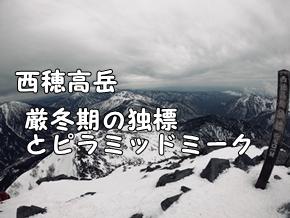 西穂高岳 厳冬期の独標とピラミッドミーク