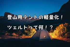 登山用テントの軽量化! 最強のツェルトはどれだ!? 徹底的に比較してみました。