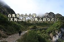 白馬岳の山小屋(天狗山荘・白馬山荘・猿倉荘など)