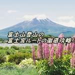富士山登山の富士宮ルートの徹底攻略!!